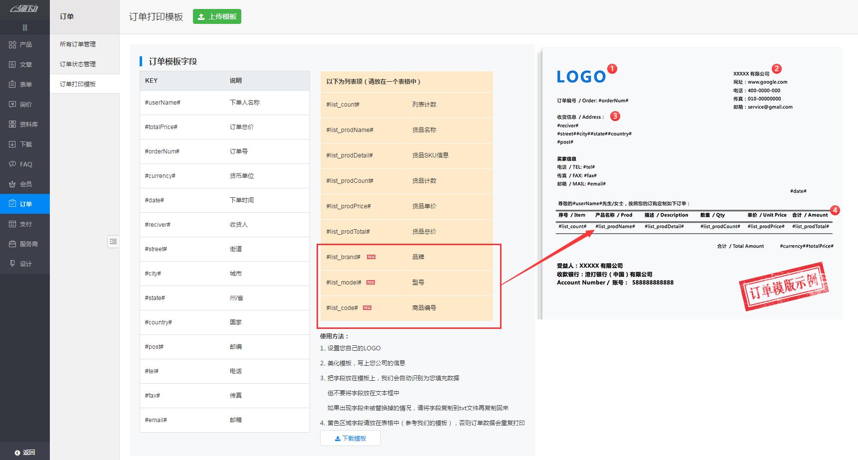 订单打印模板增加型号品牌商品编码字段.png