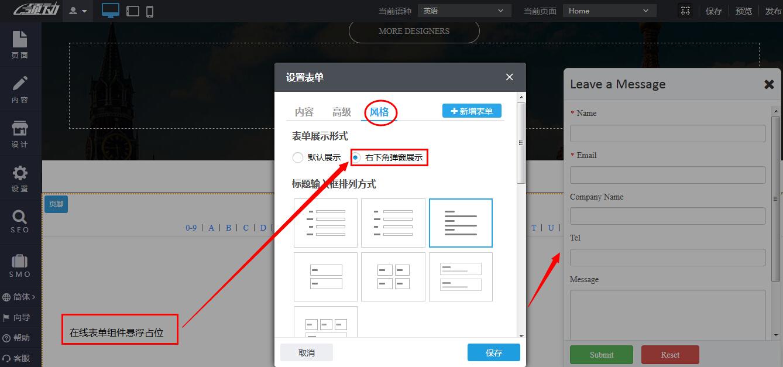 在线表单增加弹窗展示形式.jpg