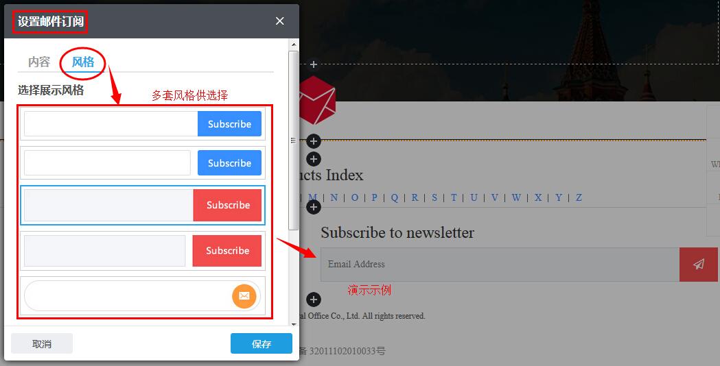 邮件订阅-组件风格选择.jpg