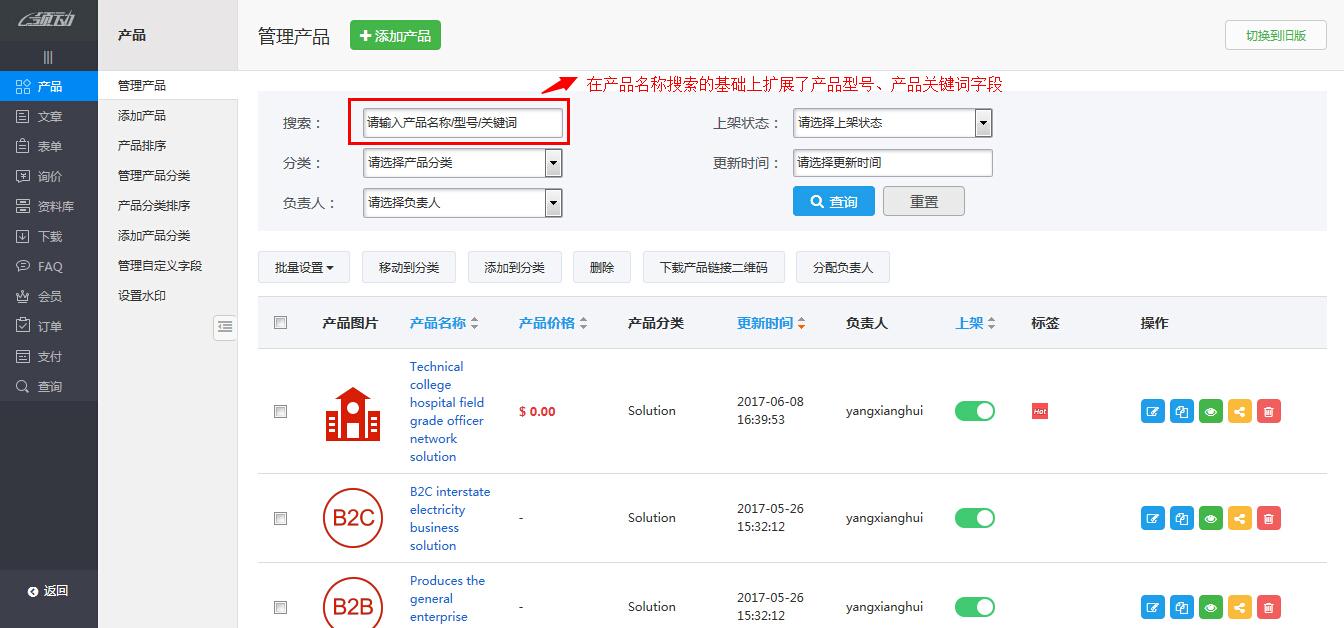 后台产品管理列表上新增型号和关键词搜索功能.jpg