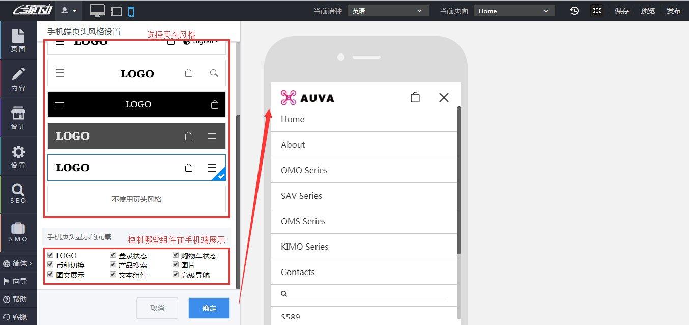 手机端页头组件控制.jpg