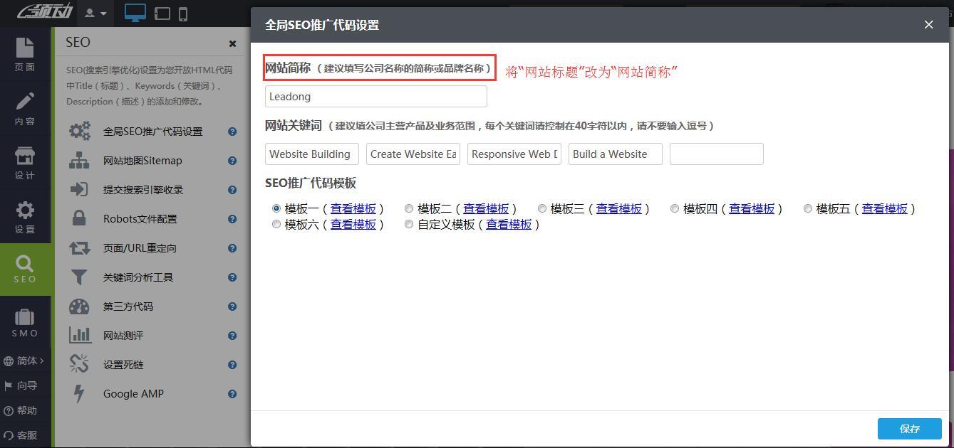 将网站标题改为网站简称.jpg