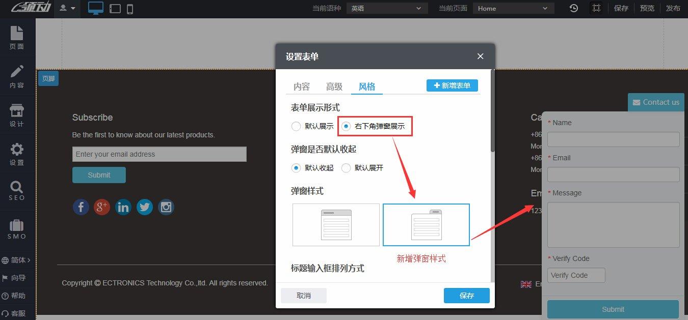 在线表单新增弹窗样式.jpg